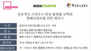 [기본과정] 해외 크라우드펀딩 세미나