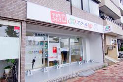 meguro_gaikan