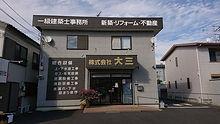 大三杉戸.JPG