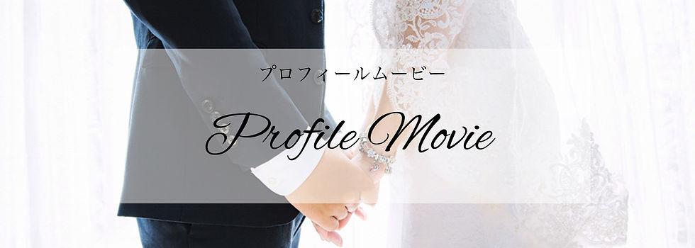 結婚式|披露宴|ムービー|ビデオ|オープニングムービー|プロフィールムービー|エンドロールムービー|ムービー制作