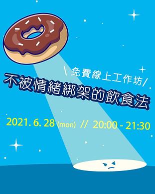 eat_jun21_wix.png