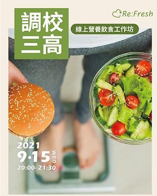「調教『三高』線上營養飲食工作坊」_NONBOC_v2_30082021-03.png