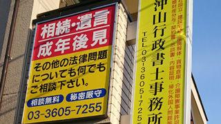 沖山綜合行政法務サービス