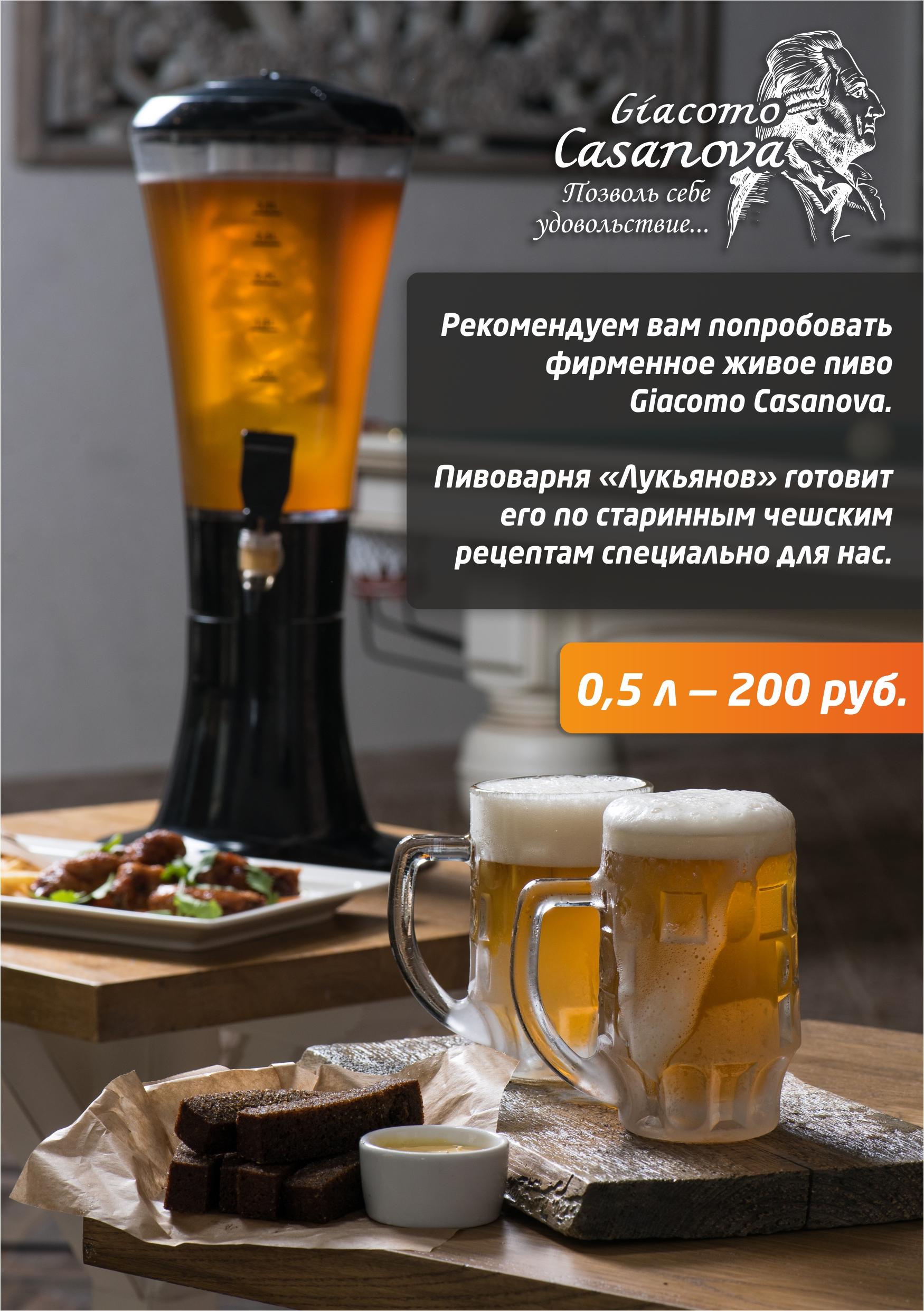 Тейблтент А5 пиво 2