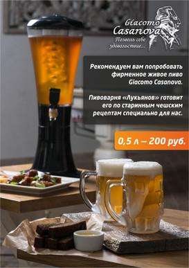 Тейблтент А5 пиво 2.jpg