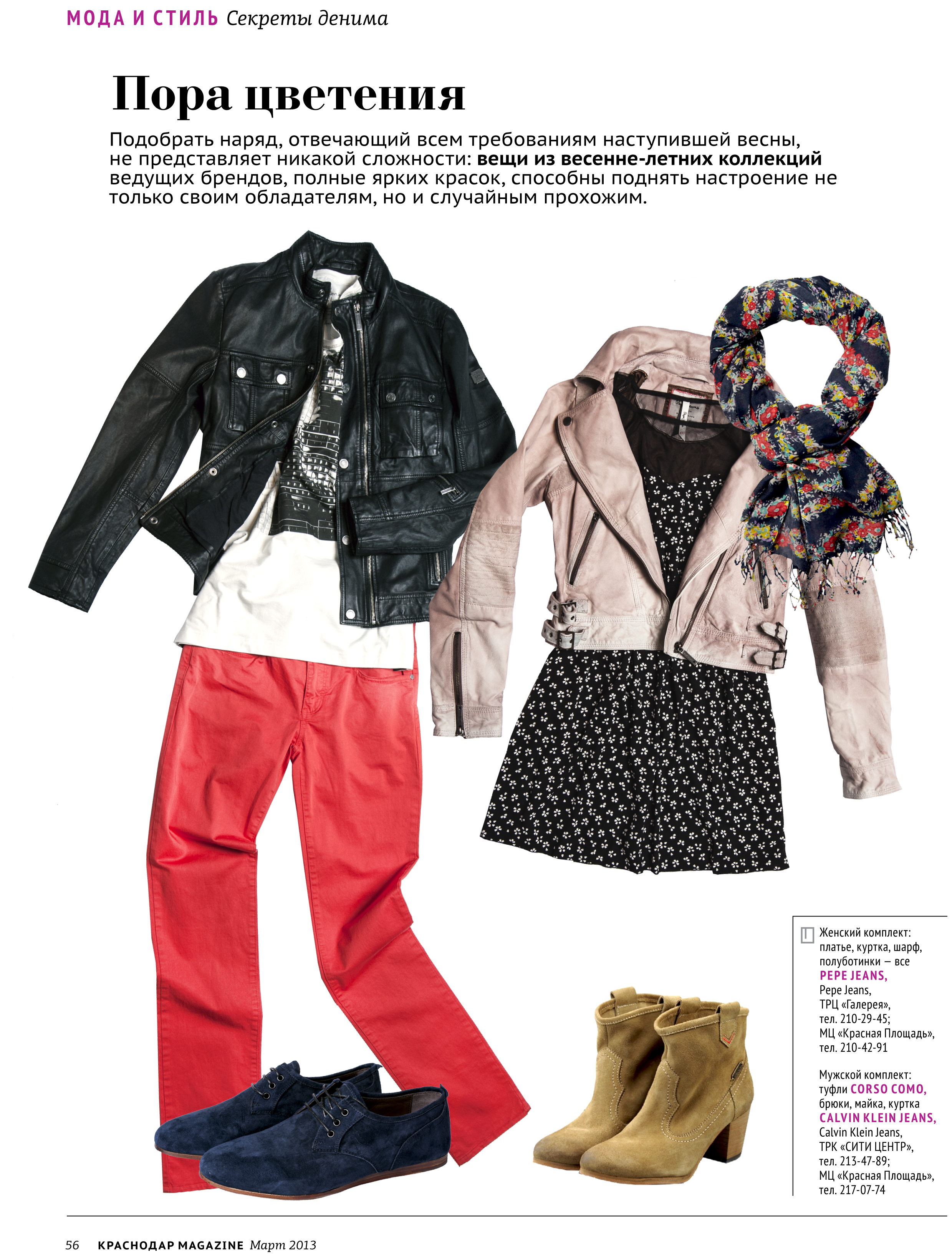 Moda&Stil'_Secreti Denima.jpg
