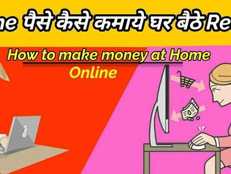 घर बैठे Online Paise kaise kamaye सीखे पूरी जानकारी