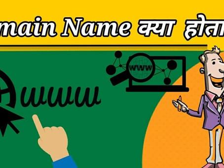 Domain क्या है और Domain Name की जानकारी,.