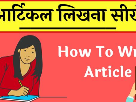 Article Writing कैसे करें और आर्टिकल लिखना सीखें