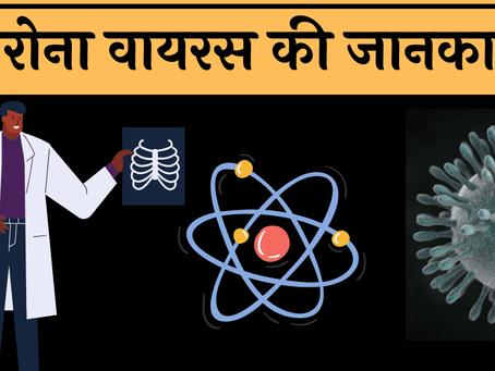 Live Update- भारत में Corona Virus संख्या यहाँ देखें