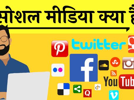 Social Media क्या है और फायदे-नुकसान जानिए