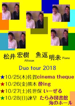 schedule:2018年10月 九州ツアー