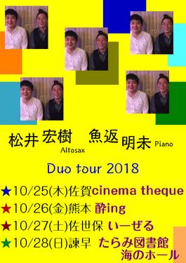 schedule:2018年10月