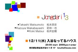 schedule:2019年12月