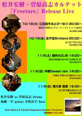 schedule:2016年10月