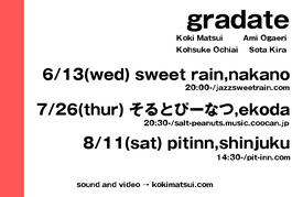 schedule:2018年8月 9月(追記アリ)