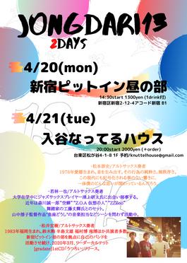 schedule:2020年4月 5月