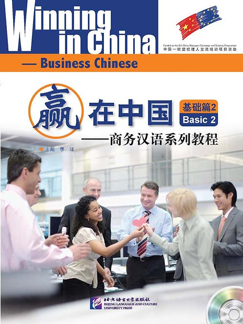 winning in china - business chinese basic 2