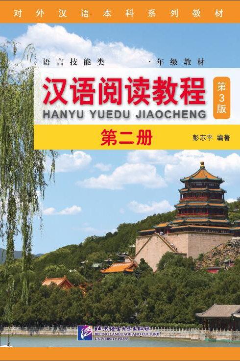 Hanyu yuedu jiaocheng 2 (3rd Edition)