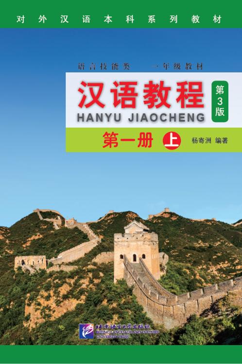 Hanyu jiaocheng-di yi ce (shang) (3rd Edition)