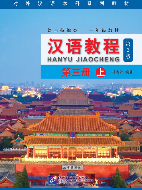 Hanyu jiaocheng-di san ce (shang) (3rd Edition)