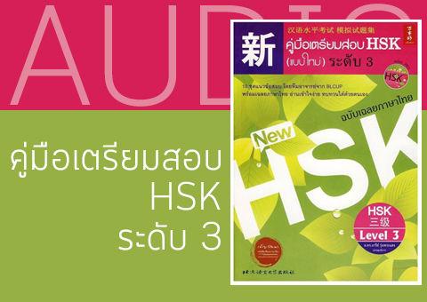 HSK3AudioFilesCover.jpg