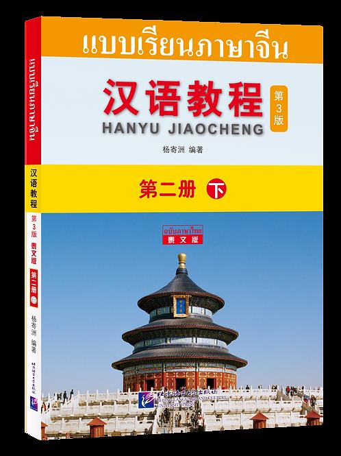 Hanyu jiaocheng-di er ce (xia) (3rd Edition) ฉบับ ไทย-จีน
