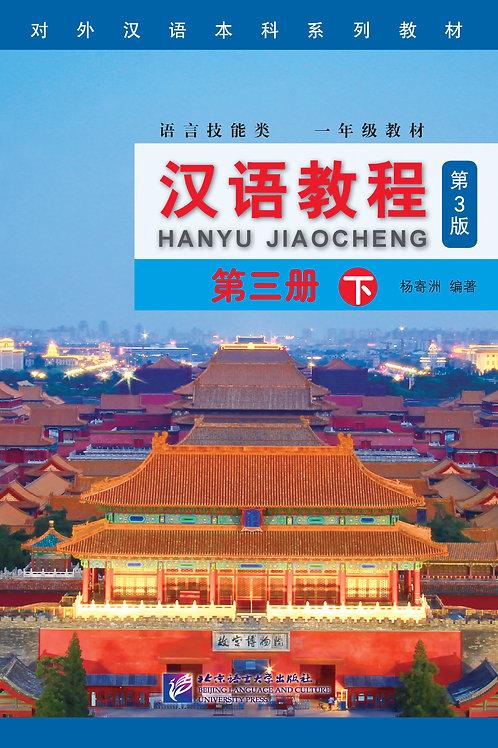 Hanyu jiaocheng-di san ce (xia) (3rd Edition)