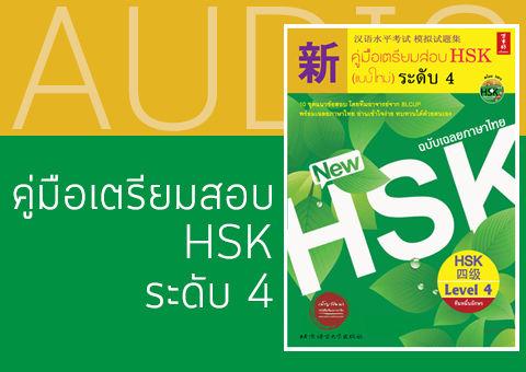 HSK4AudioFilesCover.jpg