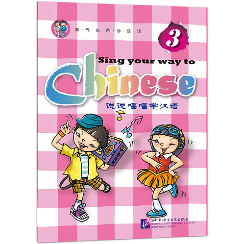 Sing Your Way Chinese 3