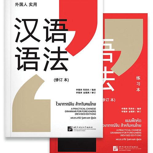 ไวยกรณ์จีน สำหรับคนไทย       (เล่มอ่าน + เล่มแบบฝึกหัด)