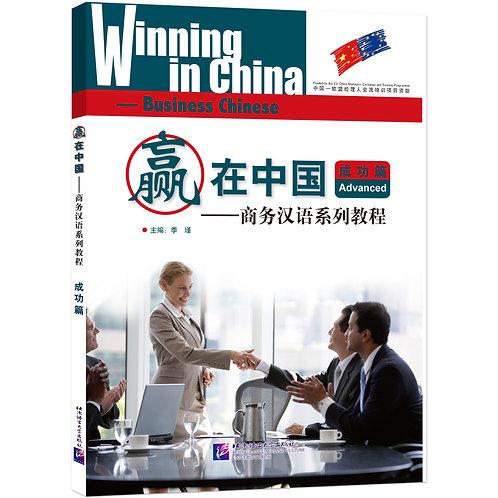 Winning in China - Advanced