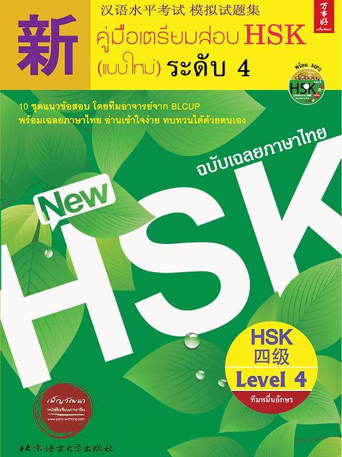 คู่มือเตรียมสอบ HSK (แบบใหม่) ระดับ 4