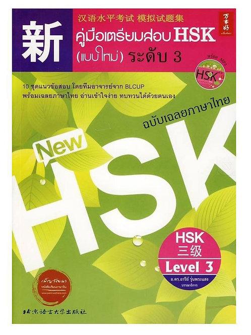 คู่มือเตรียมสอบ HSK (แบบใหม่) ระดับ 3