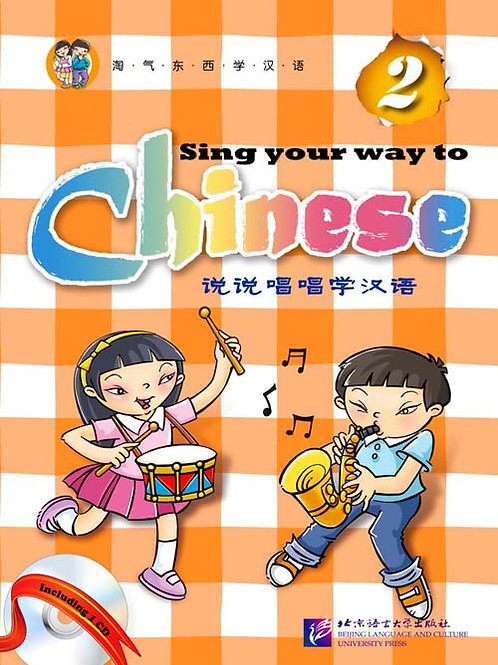 Sing Your Way Chinese 2