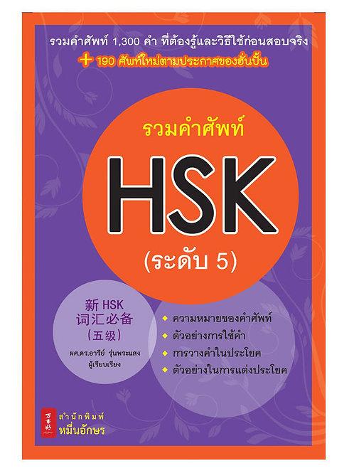 รวมคำศัพท์ HSK ระดับ 5