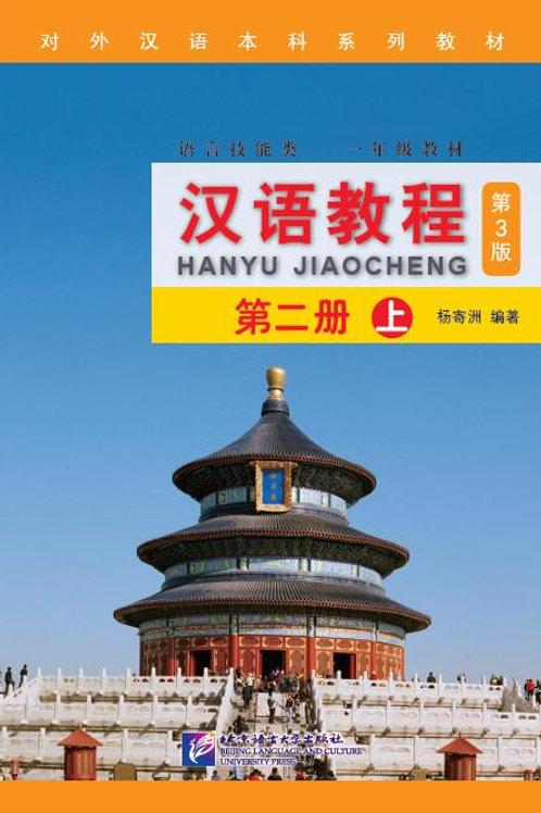 Hanyu jiaocheng-di er ce (shang) (3rd Edition)