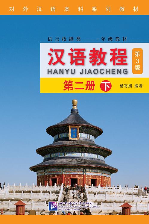 Hanyu jiaocheng-di er ce (xia) (3rd Edition)