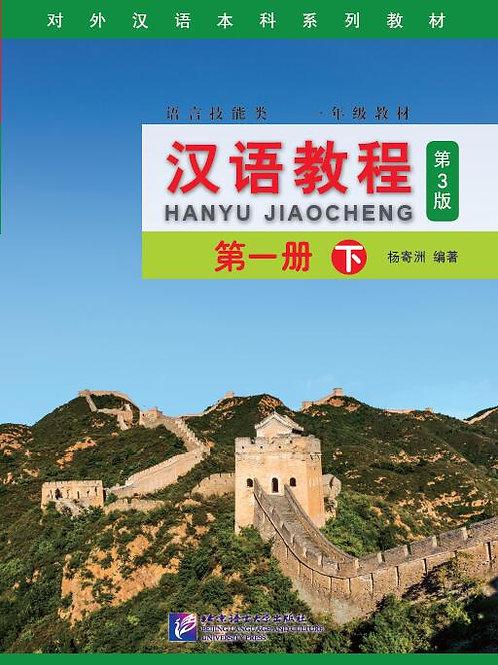 Hanyu jiaocheng-di yi ce (xia) (3rd Edition)