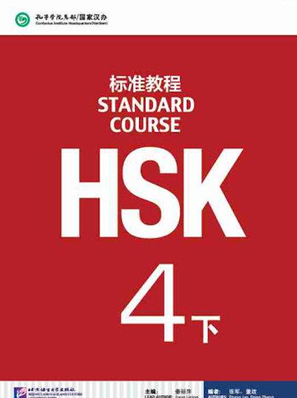 Standard Course HSK 4 Textbook 下