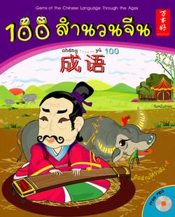 100 สำนวนจีน.jpg