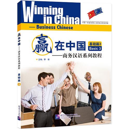 winning in china - business chinese basic 3