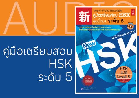 HSK5AudioFilesCover.jpg