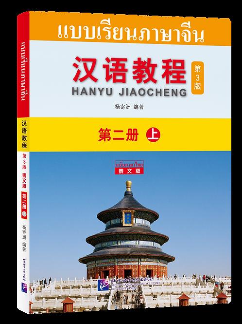 Hanyu jiaocheng-di er ce (shang) (3rd Edition) ฉบับ ไทย-จีน