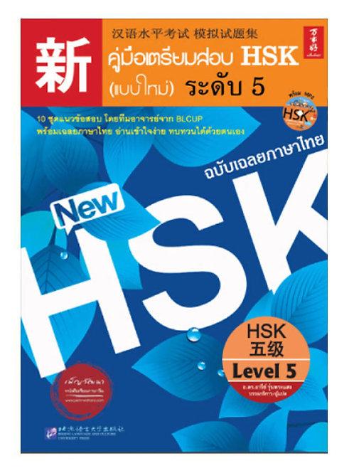 คู่มือเตรียมสอบ HSK (แบบใหม่) ระดับ 5