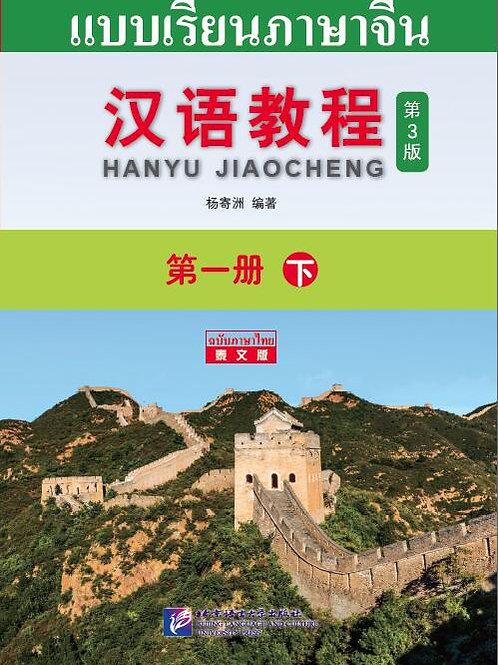 Hanyu jiaocheng-di yi ce (xia) (3rd Edition)ฉบับ ไทย-จีน