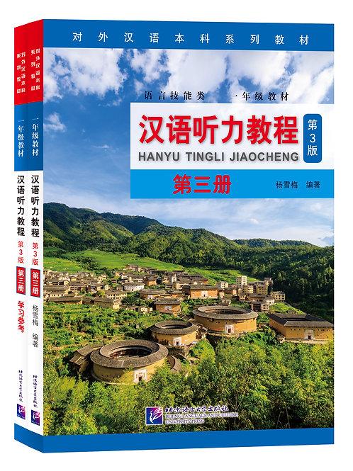 Hanyu tingli jiaocheng 3 (3rd Edition)