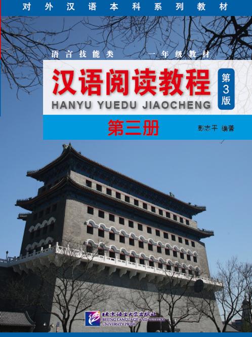 Hanyu yuedu jiaocheng 3 (3rd Edition)