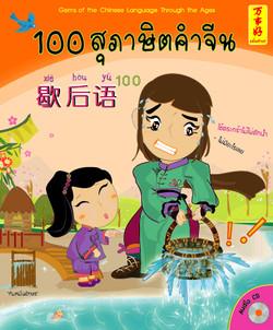 100 สุภาษิตคำจีน.jpg