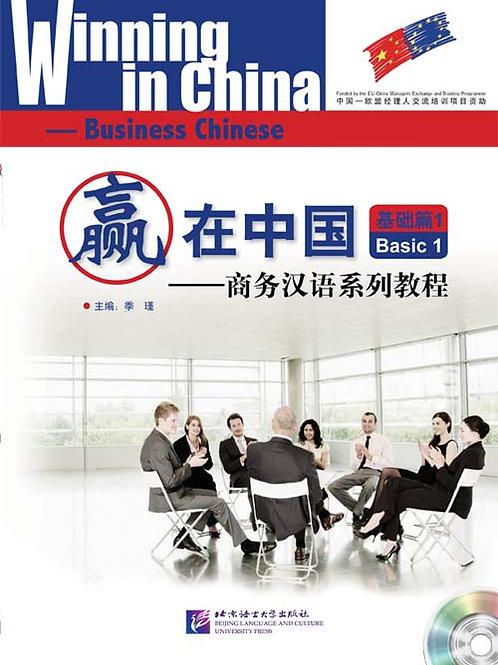winning in china - business chinese basic 1